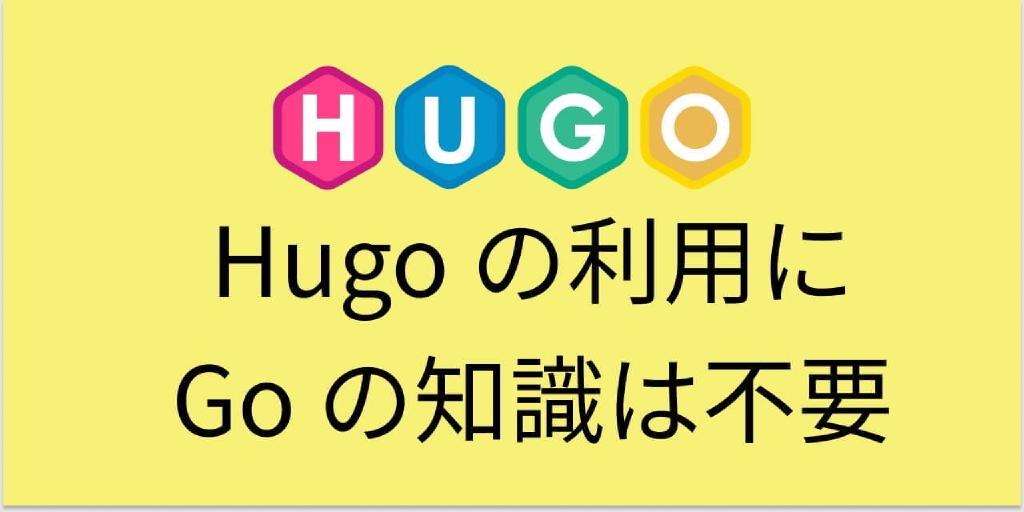 Hugo を利用、テーマをカスタマイズする際に Go 言語を書く必要はありません